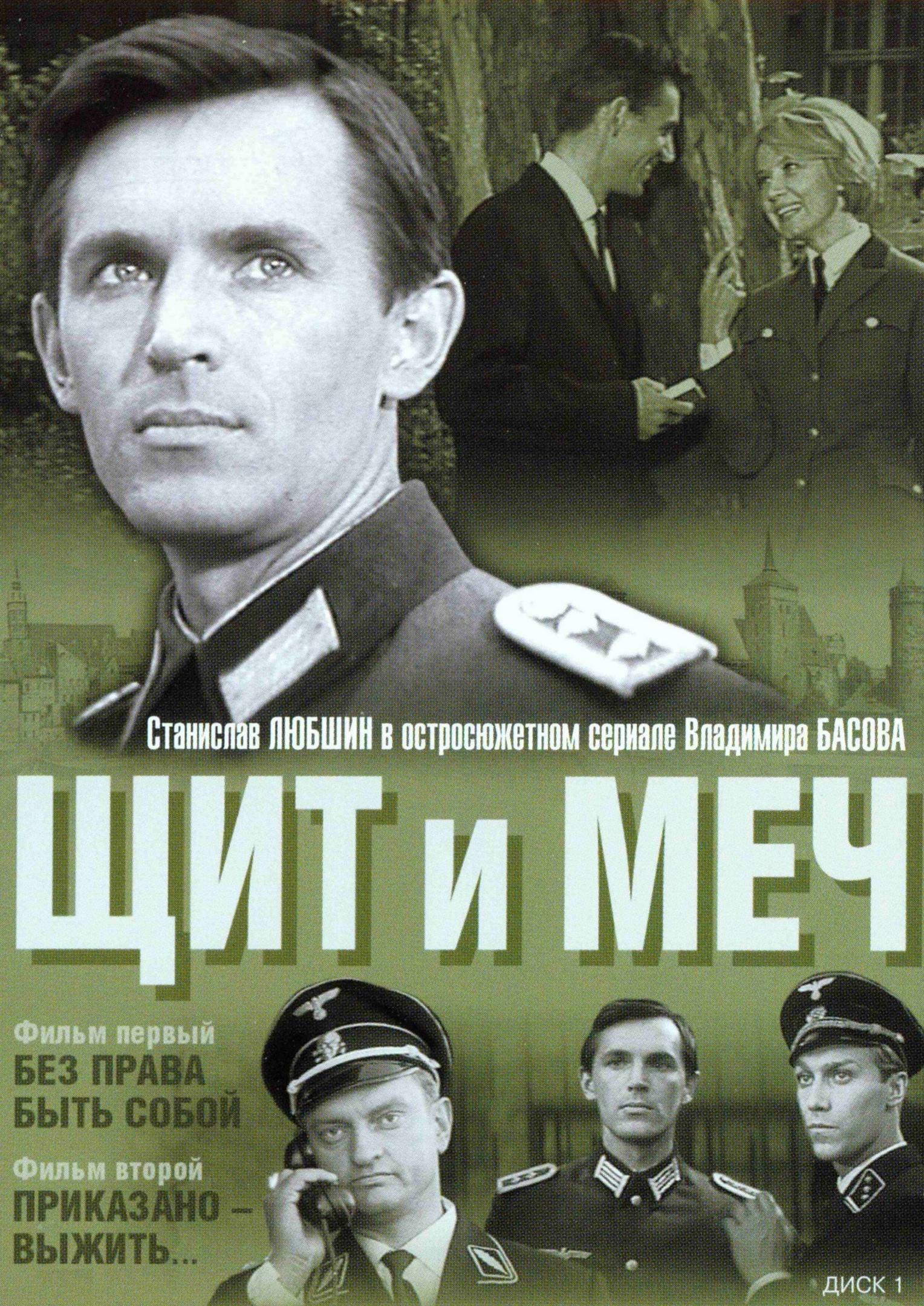 Военный сериал «Щит и меч» (1968) 1-4 серия из 4