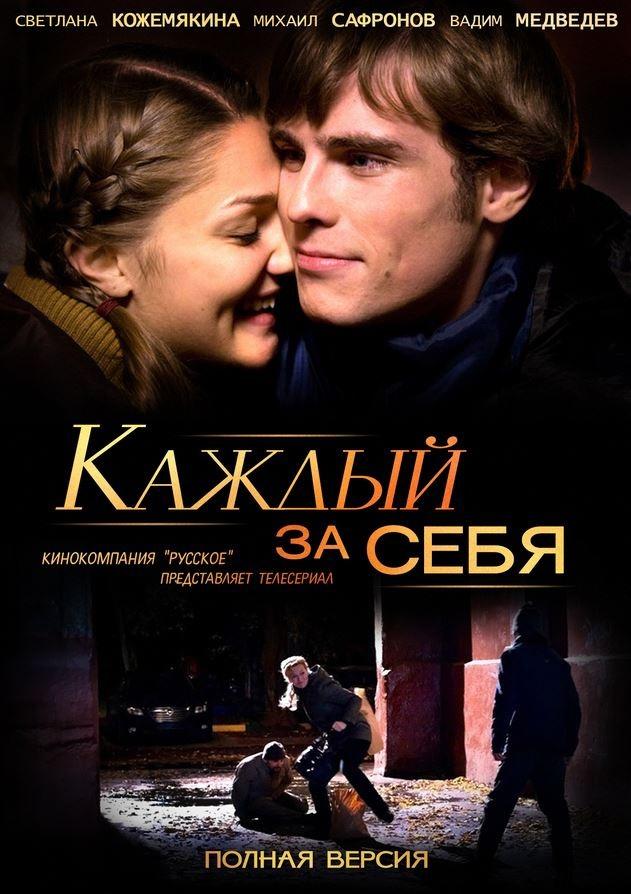 Мелодрама «Kaждый зa ceбя» (2012) 1-6 серия из 6 HD