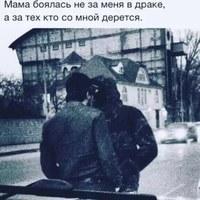 Фотография Павла Даменко ВКонтакте
