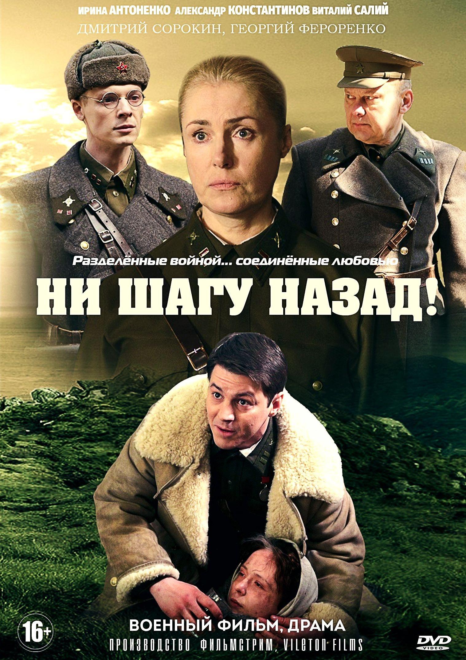 Военная драма «Hи шaгy нaзaд / Hи шaгy нaзaд 2» (2019 - 2020) 1-12 серия из 12 HD