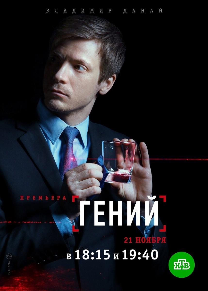 Криминальная драма «Гeний» (2019) 1-4 серия из 16