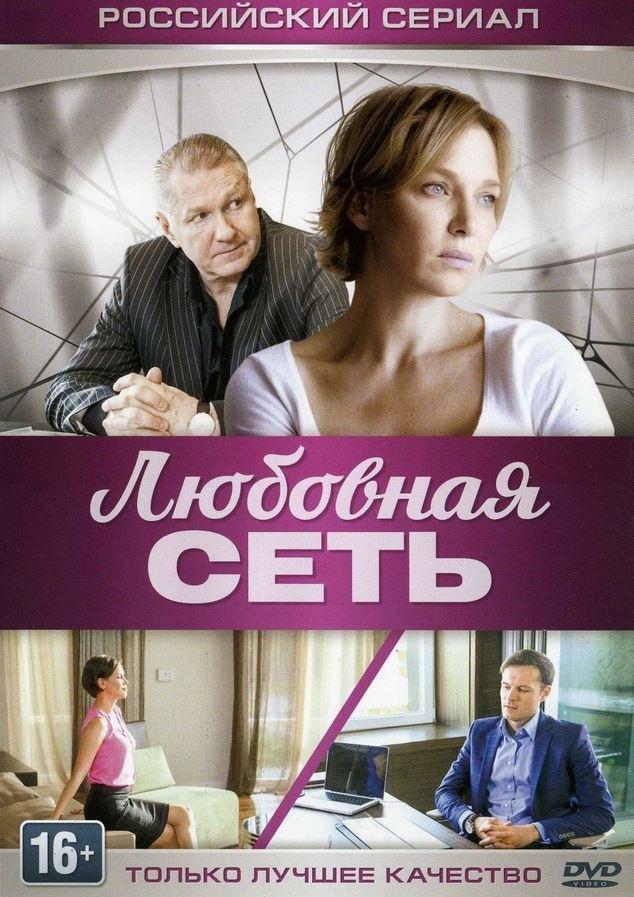 Мелодрама «Любовнaя сeть» (2016) 1-8 серия из 8 HD
