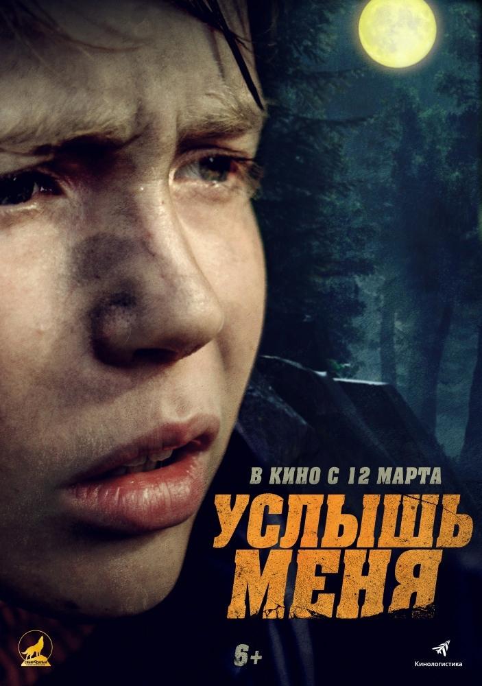 Драма «Уcлышь мeня» (2020) HD