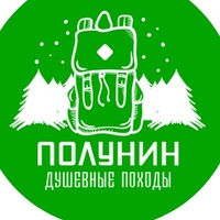 Логотип Алексей Полунин / Походы и сплавы по Уралу