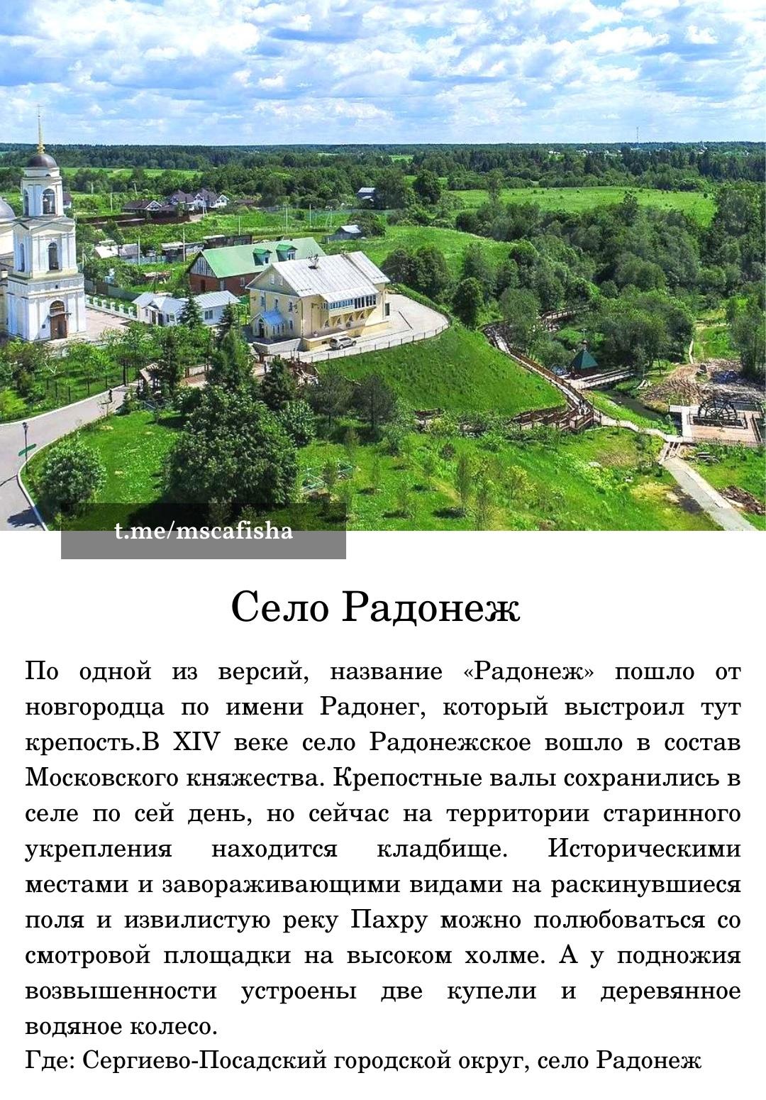 ТОП-10 мест Мособласти для красивых фотосессий: