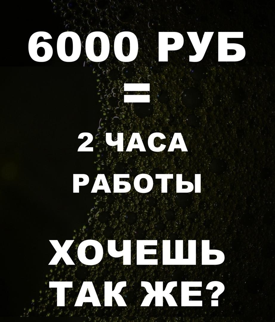 6000 рублей = 1 рекламный кабинет =