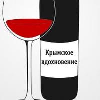 Блокнот винных пятен