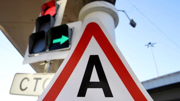 В России появится новый дорожный знакНовый дорожны...