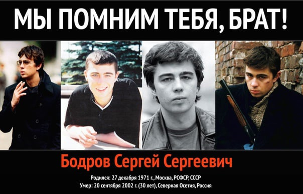 Ровно 19 лет назад не стало Сергея Бодрова. Ему бы...