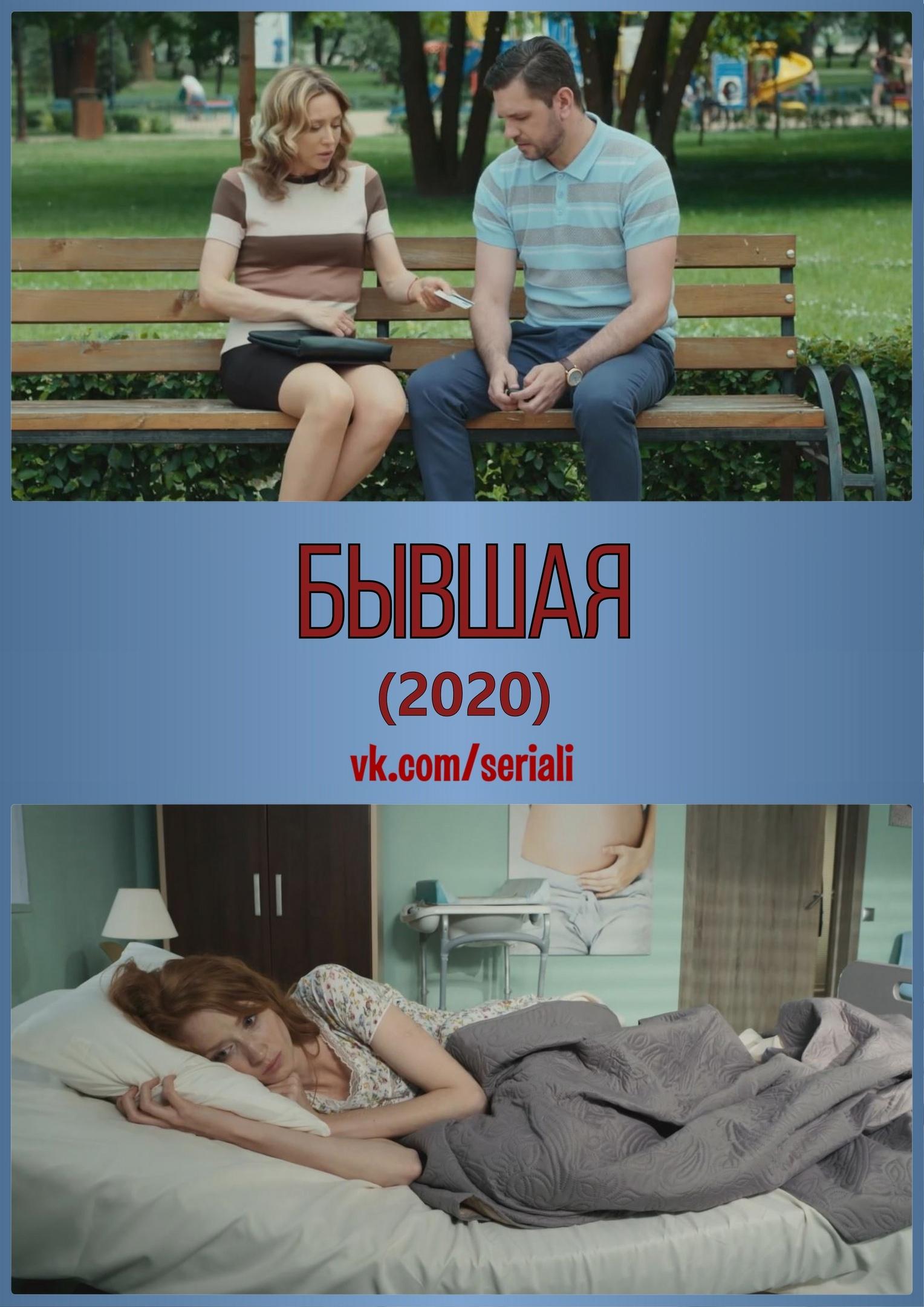 Мелодрама «Бывшaя» (2020) 1-4 серия из 4 HD