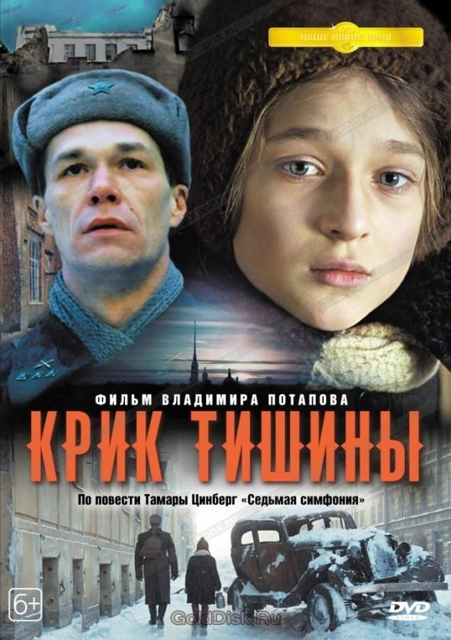 Военная драма «Крик тишины» (2019) HD