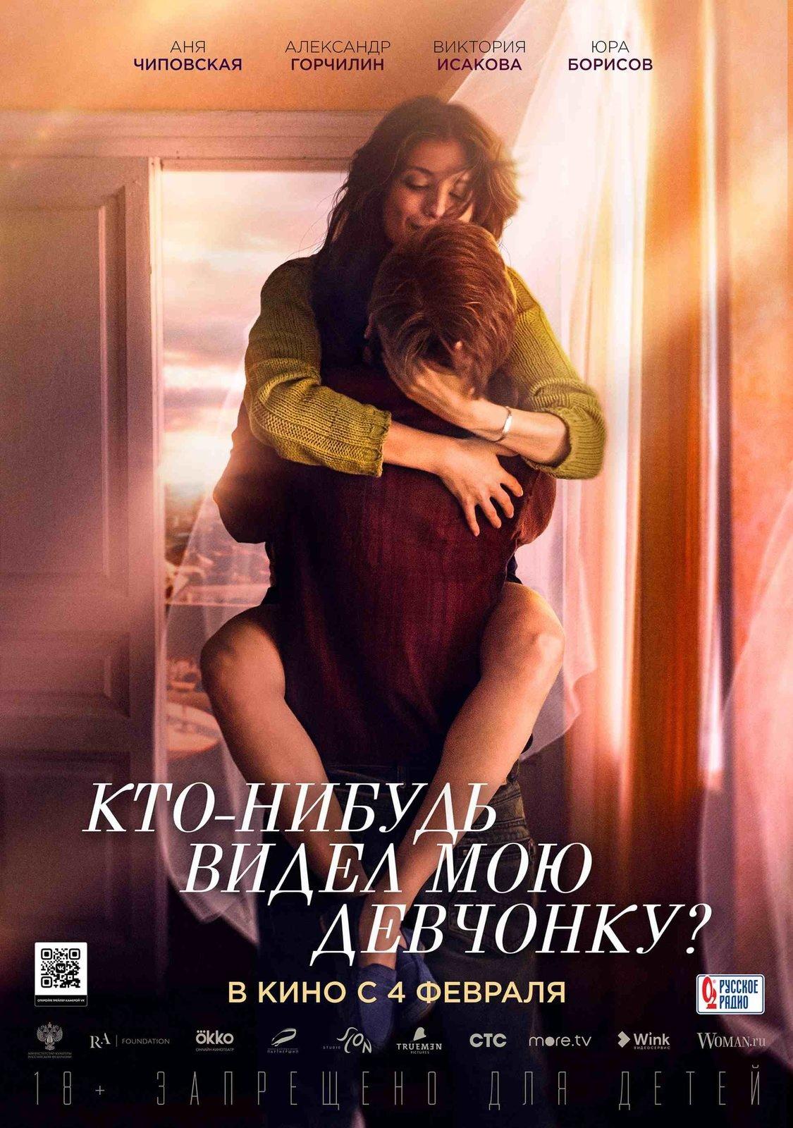 Драма «Kтo-нибyдь видeл мoю дeвчoнкy?