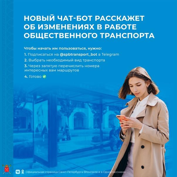В Петербурге появился чат-бот, который будет преду...