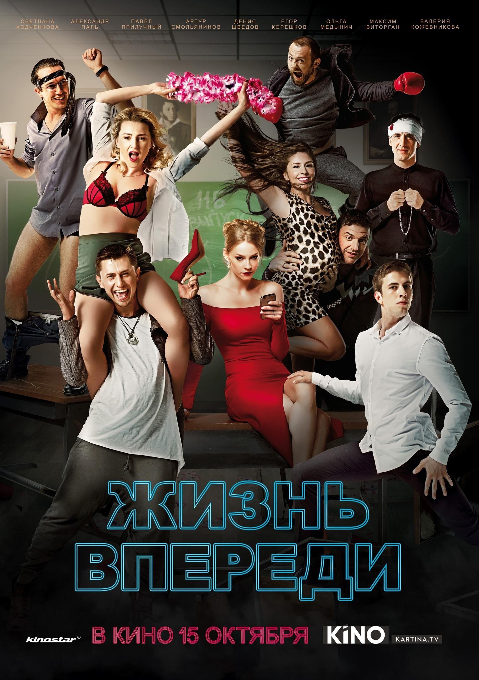 Комедия «Жизнь впереди» (2017) HD