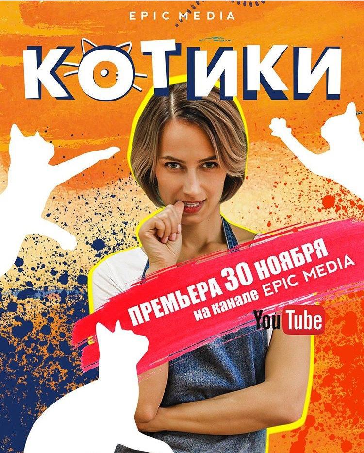 Фильм о животных «Koтики» (2020) 1-10 серия из 10 HD