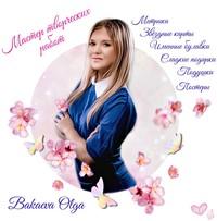 Бакаева Ольга (Подарки)