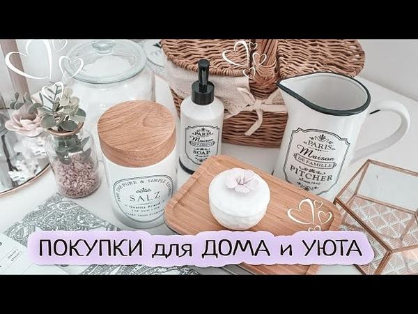 🤩 КЛАССНЫЕ ПОКУПКИ для ДОМА и УЮТА ПОКУПКИ из IKEA Mömax Höffner Покупки для интерьера🌺
