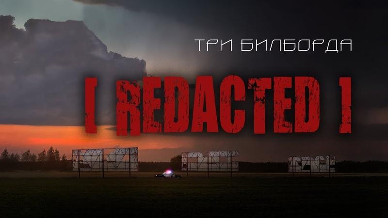 Три билборда [Redacted] - Скрытая отсылка в фильме