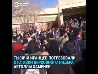 Протесты в Иране после сбитого самолета
