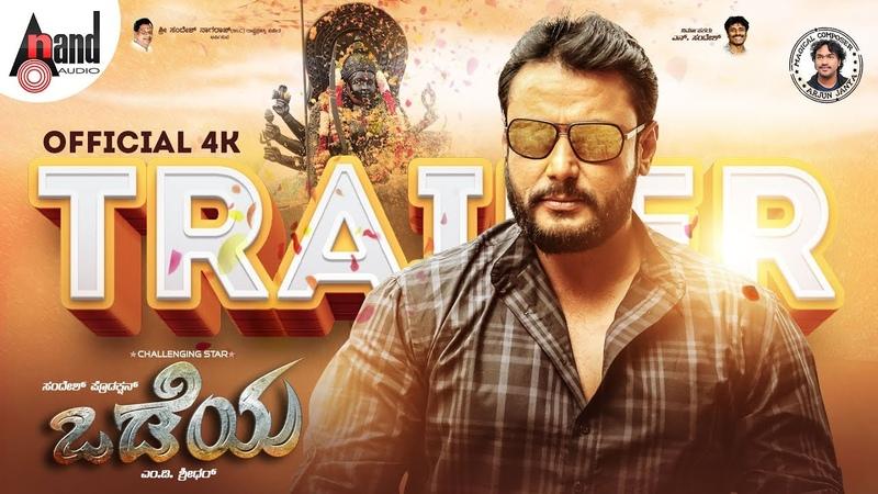 Odeya Kannada 4K Trailer Challenging Star Darshan Arjun Janya