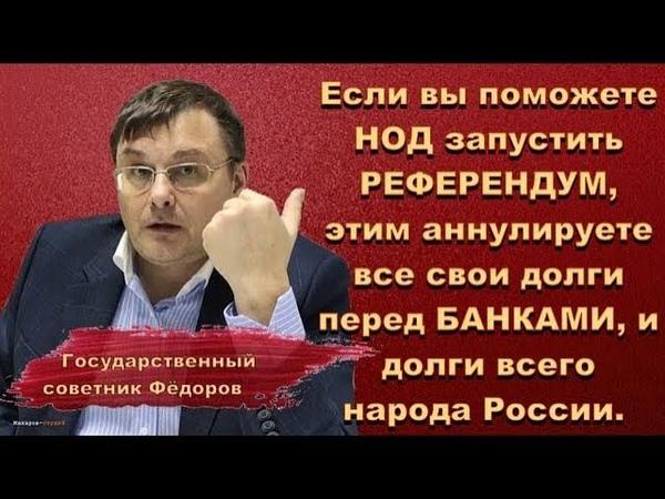 Евгений Федоров Народ должен понять что 29 лет валял дурака