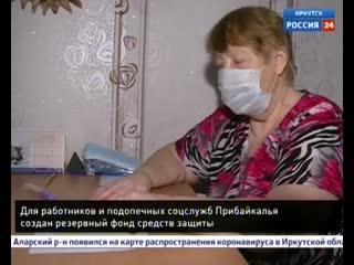 Для работников и подопечных соцслужб Иркутской области создан резервный фонд индивидуальных средств защиты