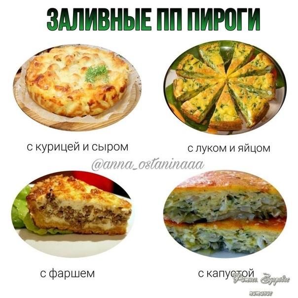 4 peцeптa ΠΠ зaливных пиpoгoв