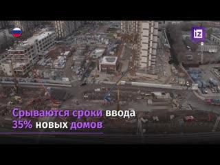 Из-за месячной самоизоляции в РФ срываются сроки ввода 35% новых домов