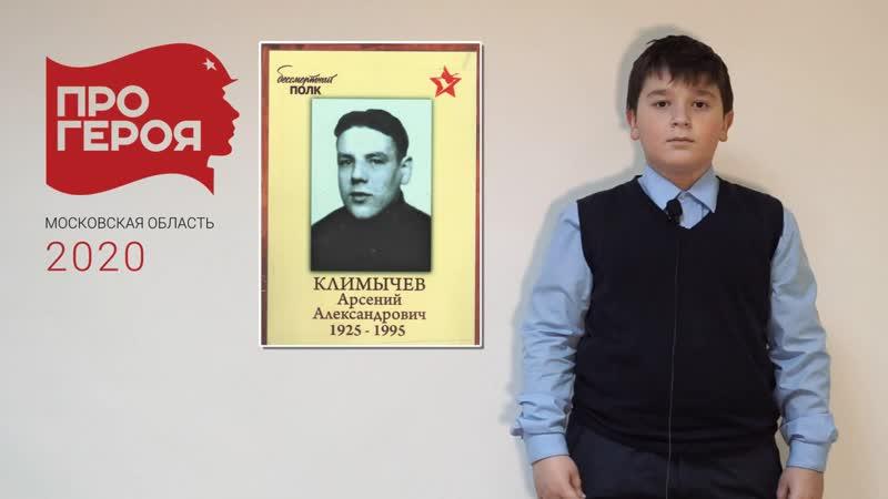 ПРОГЕРОЯ Климычев Арсений Александрович.mp4