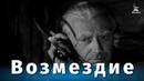 Возмездие 1 серия военная драма, реж. Александр Столпер, 1967 г.