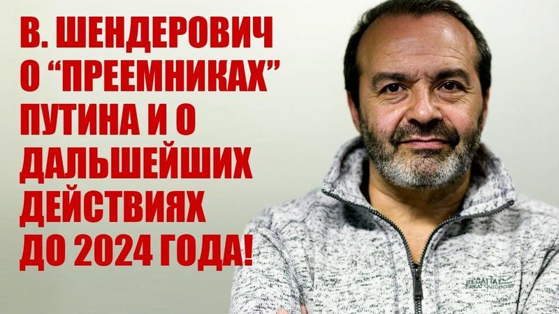В. Шендерович о ВАРИАНТАХ для Путина и преемниках к 2024 году!