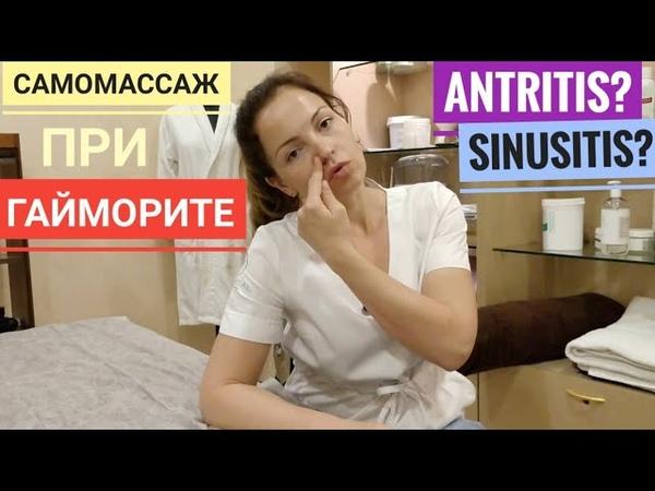 САМОМАССАЖ при гайморите и синусите ANTRITIS SINUSITIS Help yourself with massage