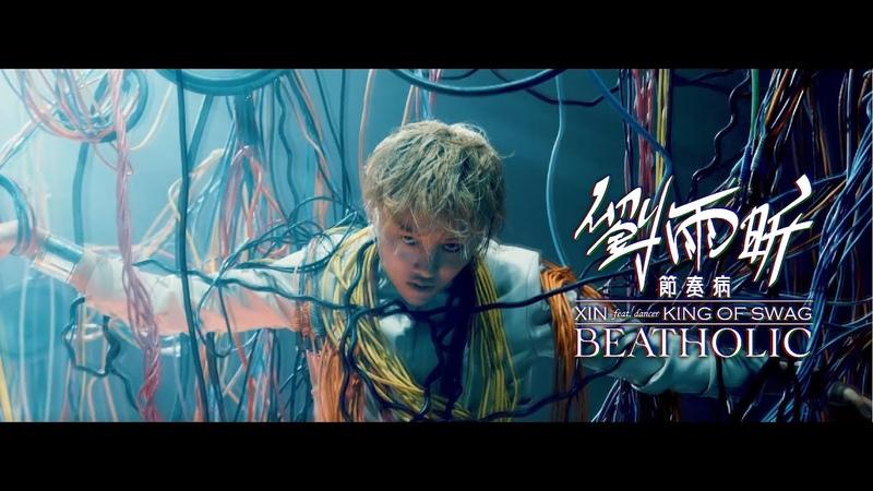 劉雨昕 XIN LIU FEAT. DANCER KING OF SWAG【節奏病 BEAT HOLIC】官方MV (Official Music Video)