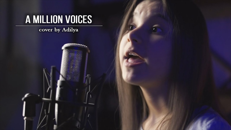 Адиля Фатхуллина A Million Voices Полина Гагарина cover