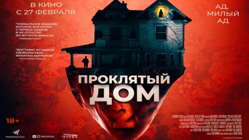 Пpоклятый дом 2 (2019)