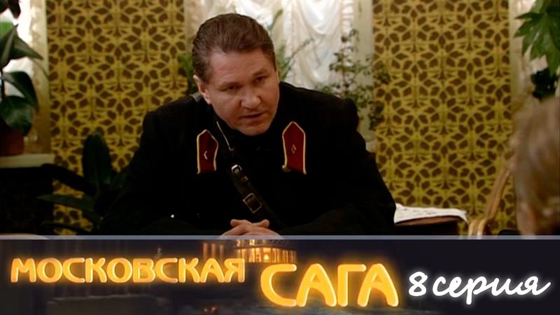 Московская сага 8 серия