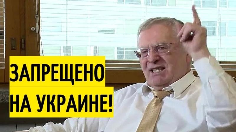 Жириновский говорит ПРАВДУ про Украину и украинцев. Скандальное интервью Гордону