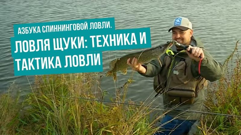 Азбука спиннинговой ловли Сезон 1 Ловля щуки техника и тактика ловли
