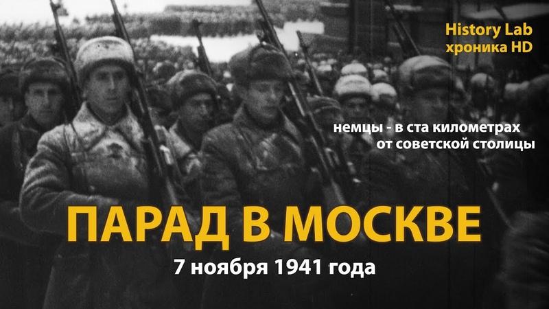 Парад в Москве и речь Сталина 7 ноября 1941 года Red square parade 1941 History Lab Хроника HD