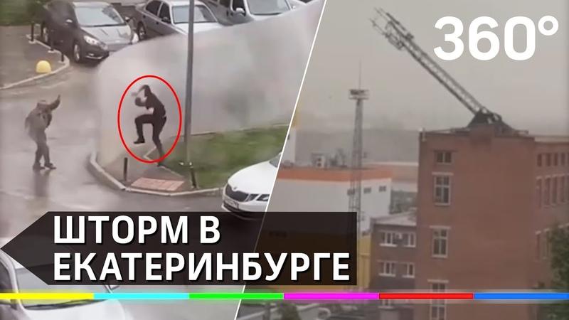 Летающие люди и манекены. Буря столетия в Екатеринбурге