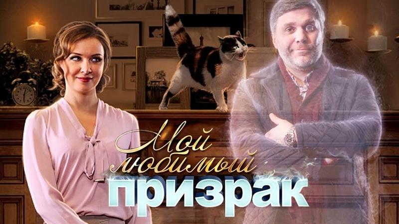 Фэнтези мистика комедия Мой любимый призрак 2018