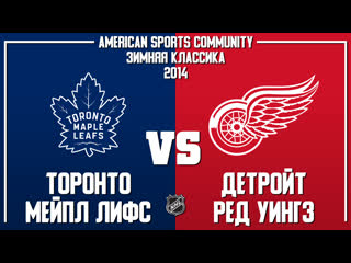 NHL Winter Classic 2014 | Maple Leafs VS Red Wings
