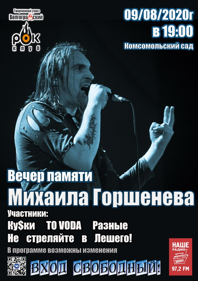 Афиша Волгоград Вечер памяти Михаила Горшенёва (09/08/20г.)