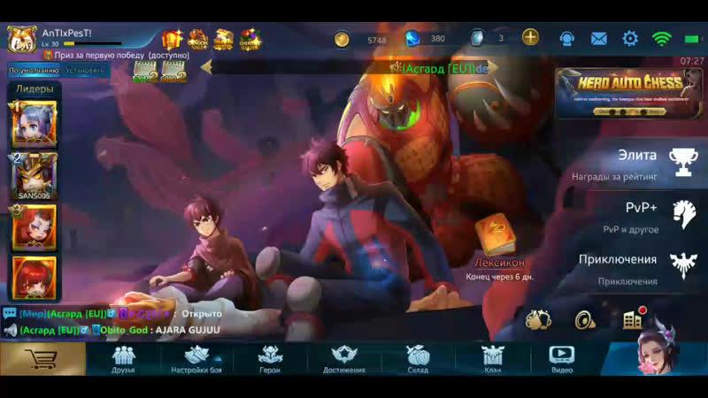 Вечерний стрим о игре Heroes Evolved