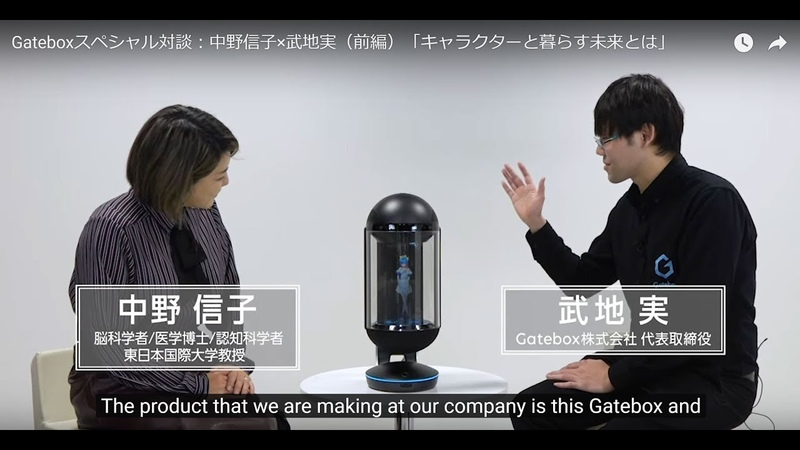 Gateboxスペシャル対談:中野信子×武地実 前編 「キャラクターと暮らす