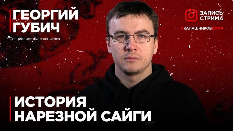 История нарезной Сайги Георгий Губич специалист Калашников Запись стрима