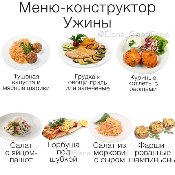 Ужин На Неделю Для Похудения.