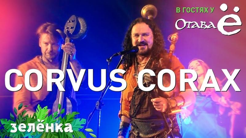 Corvus Corax Otava Yo Her Wirt Зелёнка
