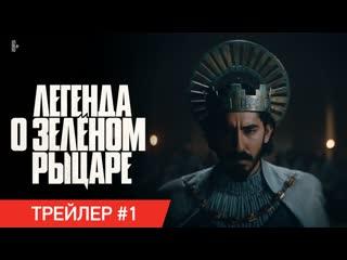 ЛЕГЕНДА О ЗЕЛЁНОМ РЫЦАРЕ | Трейлер #1 | В кино с 11 июня