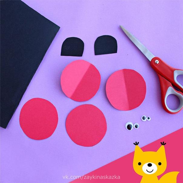 БОЖЬЯ КОРОВКА Объёмная аппликация из бумагиЧтобы сделать такую божью коровку, нужно вырезать четыре одинаковых кружочка из бумаги красного цвета. Согните каждый кружок пополам. Затем склейте